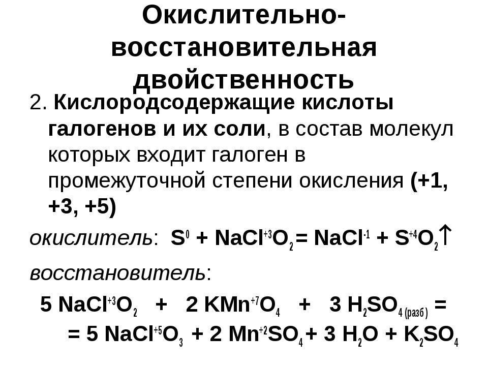 Окислительно-восстановительная двойственность 2. Кислородсодержащие кислоты г...