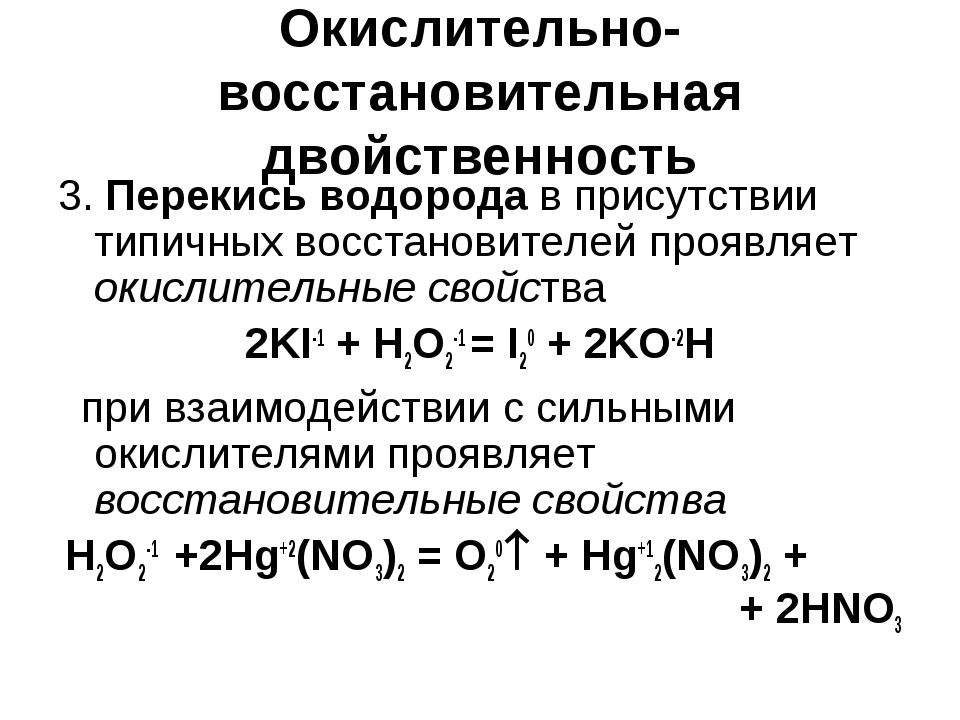 Окислительно-восстановительная двойственность 3. Перекись водорода в присутст...