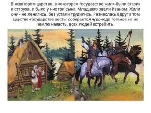 В некотором царстве, в некотором государстве жили-были старик и старуха, и бы