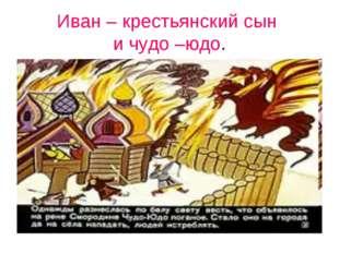 Иван – крестьянский сын и чудо –юдо.