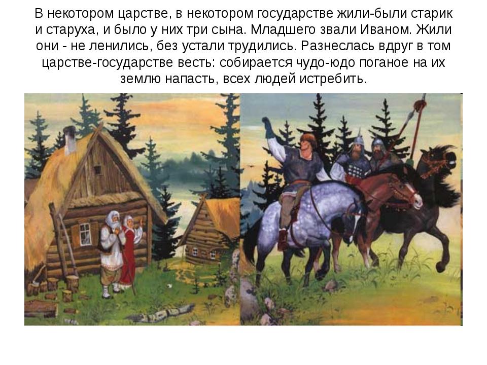 В некотором царстве, в некотором государстве жили-были старик и старуха, и бы...