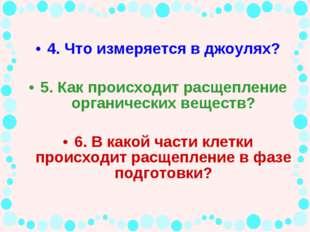 4. Что измеряется в джоулях? 5. Как происходит расщепление органических вещес