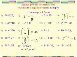 Устно: решить показательные уравнения и неравенства (по выбору): (1 пример =