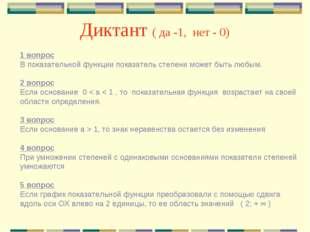 Диктант ( да -1, нет - 0) 1 вопрос В показательной функции показатель степени
