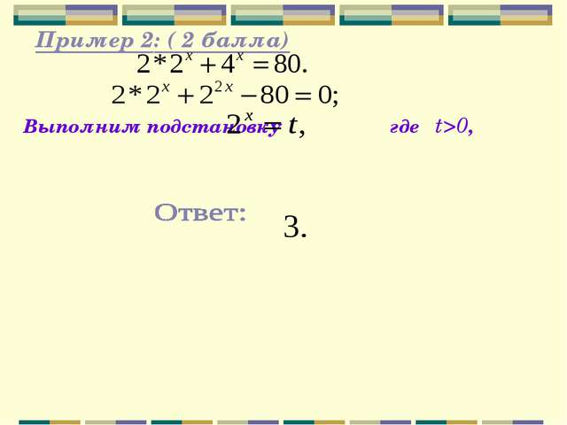 Пример 2: ( 2 балла) Выполним подстановку где t>0,