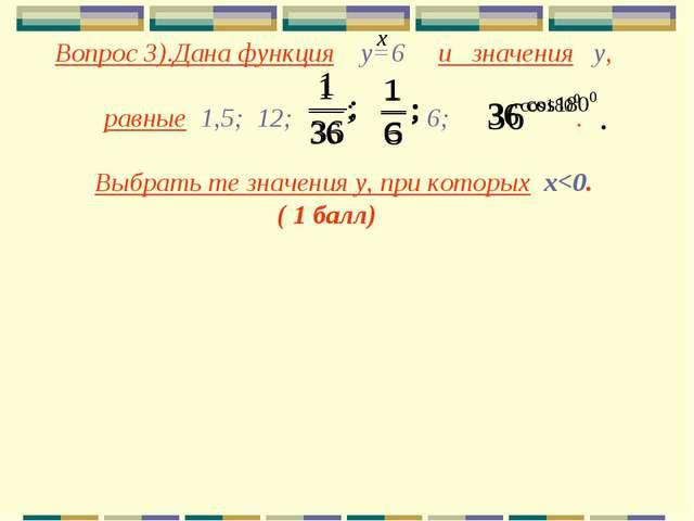 Вопрос 3).Дана функция у=6 и значения у, равные 1,5; 12; 6; . Выбрать те зна...