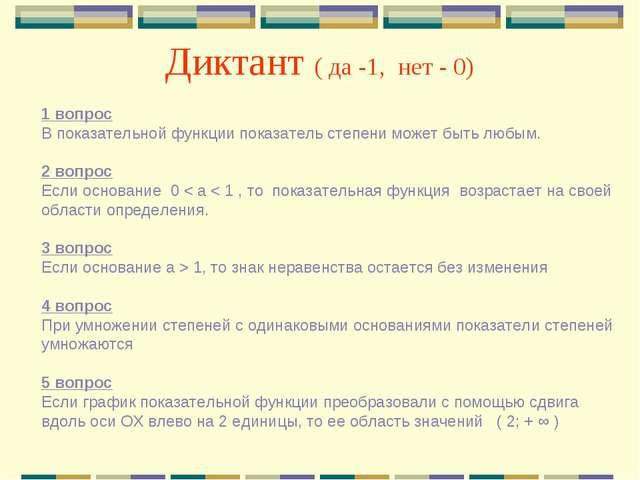Диктант ( да -1, нет - 0) 1 вопрос В показательной функции показатель степени...