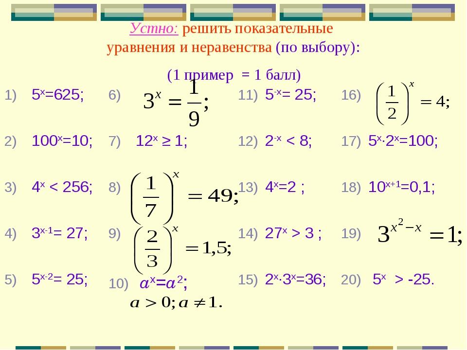 Устно: решить показательные уравнения и неравенства (по выбору): (1 пример =...