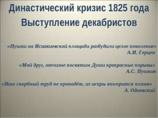 Династический кризис 1825 года Выступление декабристов «Пушки на Исаакиевской