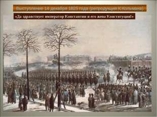 Выступление 14 декабря 1825 года (репродукция К.Кольмана) «Да здравствует имп