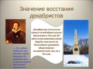 Значение восстания декабристов «…Во глубине сибирских руд храните гордое терп