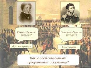 Южное общество 1821-1825 Северное общество 1822-1825 «Русская правда» Констит