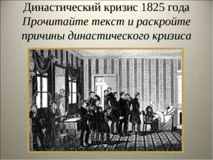 Династический кризис 1825 года Прочитайте текст и раскройте причины династиче