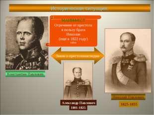 Историческая ситуация. Константин Павлович Николай Павлович 1825-1855 МАНИФЕС
