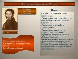Выступление 14 декабря 1825 года. С.П.Трубецкой Диктатор (военный руководител
