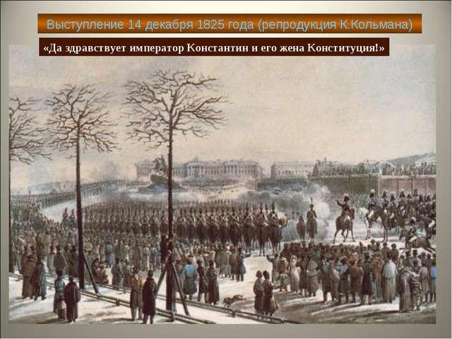 Выступление 14 декабря 1825 года (репродукция К.Кольмана) «Да здравствует имп...