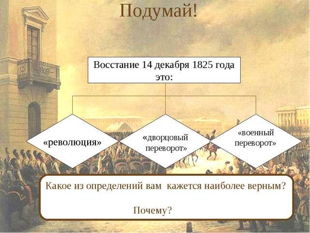 Подумай! Восстание 14 декабря 1825 года это: «дворцовый переворот» «революция...