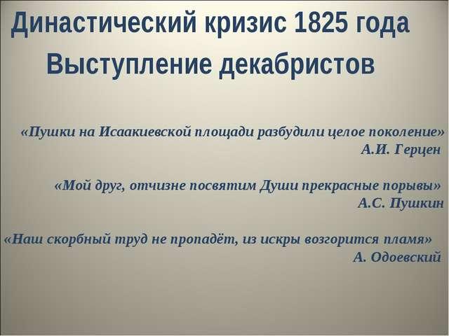 Династический кризис 1825 года Выступление декабристов «Пушки на Исаакиевской...
