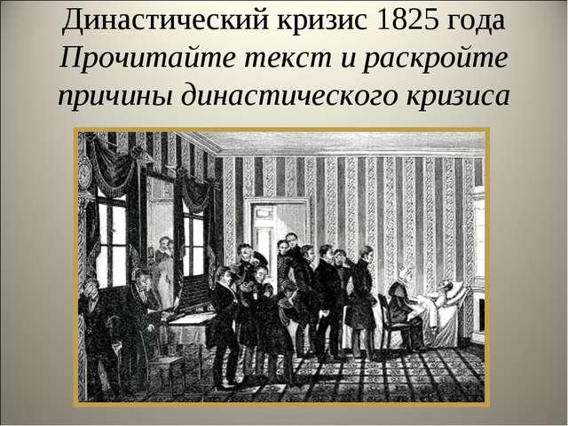Династический кризис 1825 года Прочитайте текст и раскройте причины династиче...