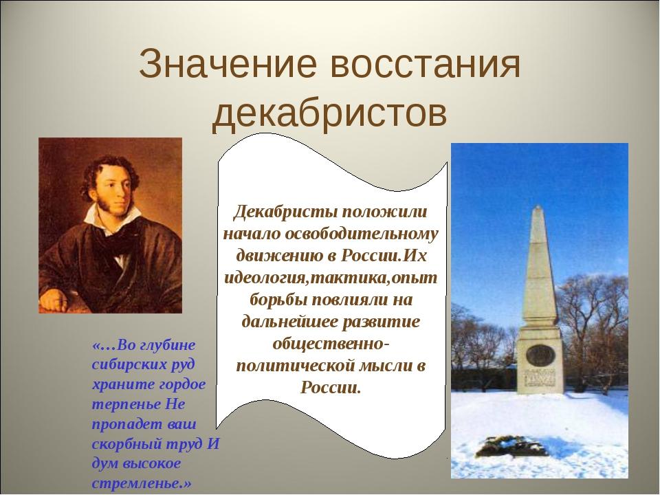 Значение восстания декабристов «…Во глубине сибирских руд храните гордое терп...