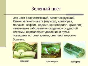 Зеленый цвет Это цвет болеутоляющий, гипнотизирующий. Камни зеленого цвета (и