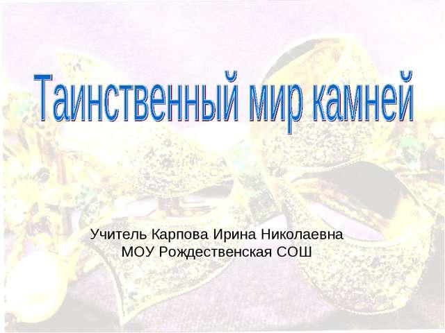 Учитель Карпова Ирина Николаевна МОУ Рождественская СОШ