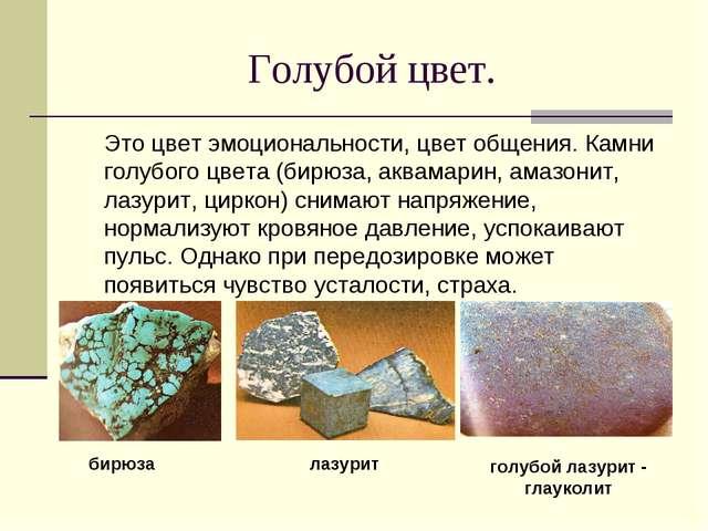 Голубой цвет. Это цвет эмоциональности, цвет общения. Камни голубого цвета (б...