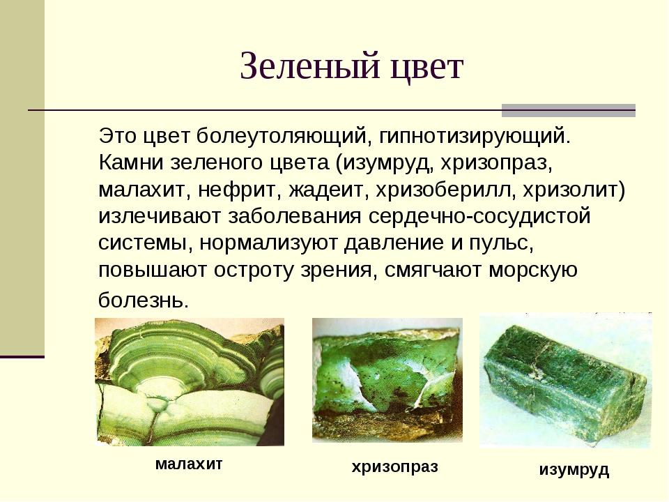 Зеленый цвет Это цвет болеутоляющий, гипнотизирующий. Камни зеленого цвета (и...