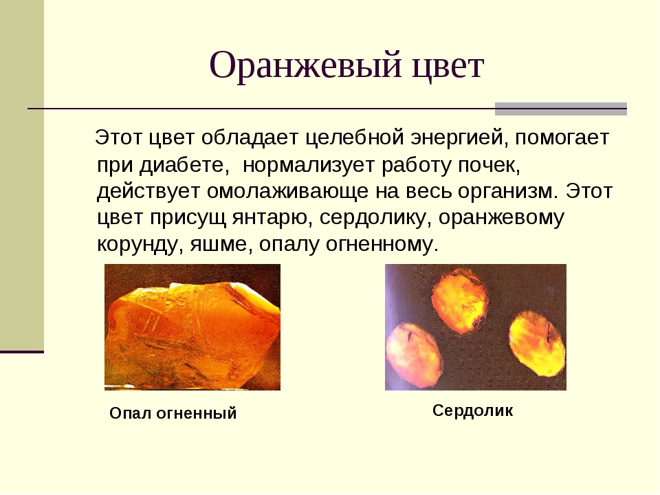 Оранжевый цвет Этот цвет обладает целебной энергией, помогает при диабете, но...