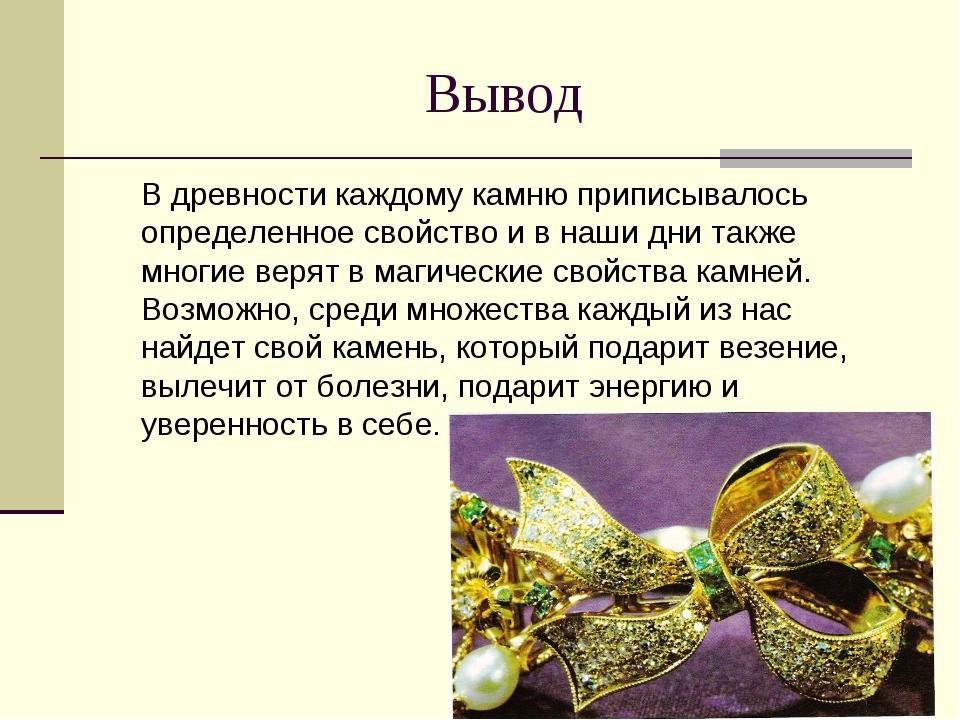 Вывод В древности каждому камню приписывалось определенное свойство и в наши...