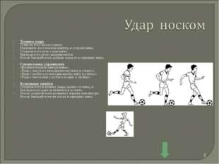 Техника удара Отвести ногу назад (замах). Направить ногу носком вперед, в сто