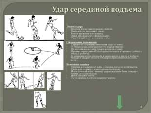 Техника удара Опорная нога ставится рядом с мячом. Бьющая нога выполняет зама