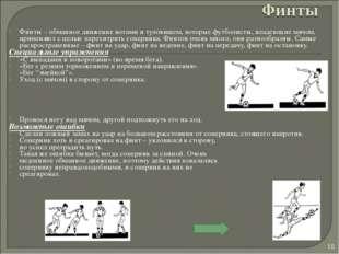 Финты – обманное движение ногами и туловищем, которые футболисты, владеющие м