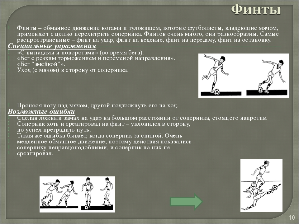 Финты – обманное движение ногами и туловищем, которые футболисты, владеющие м...