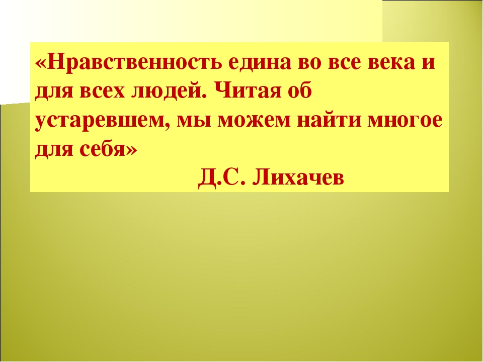 «Нравственность едина во все века и для всех людей. Читая об устаревшем, мы м...