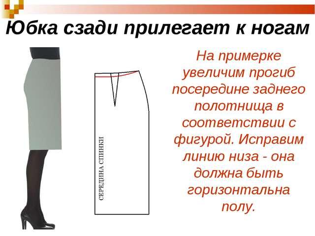 На примерке увеличим прогиб посередине заднего полотнища в соответствии с фиг...