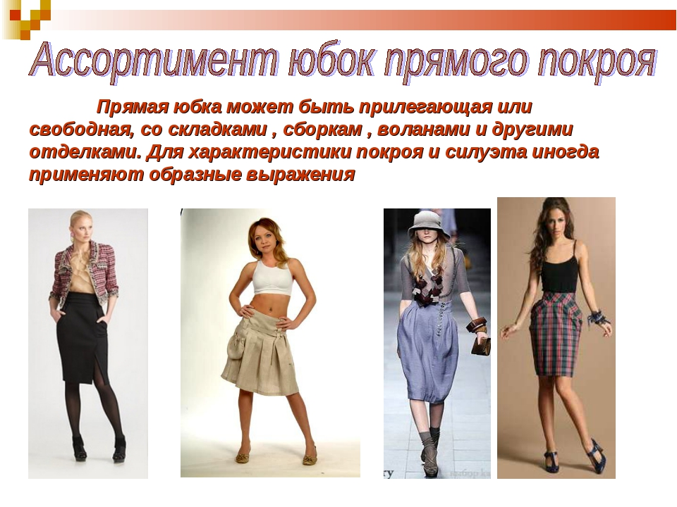 Прямая юбка может быть прилегающая или свободная, со складками , сборкам ,...