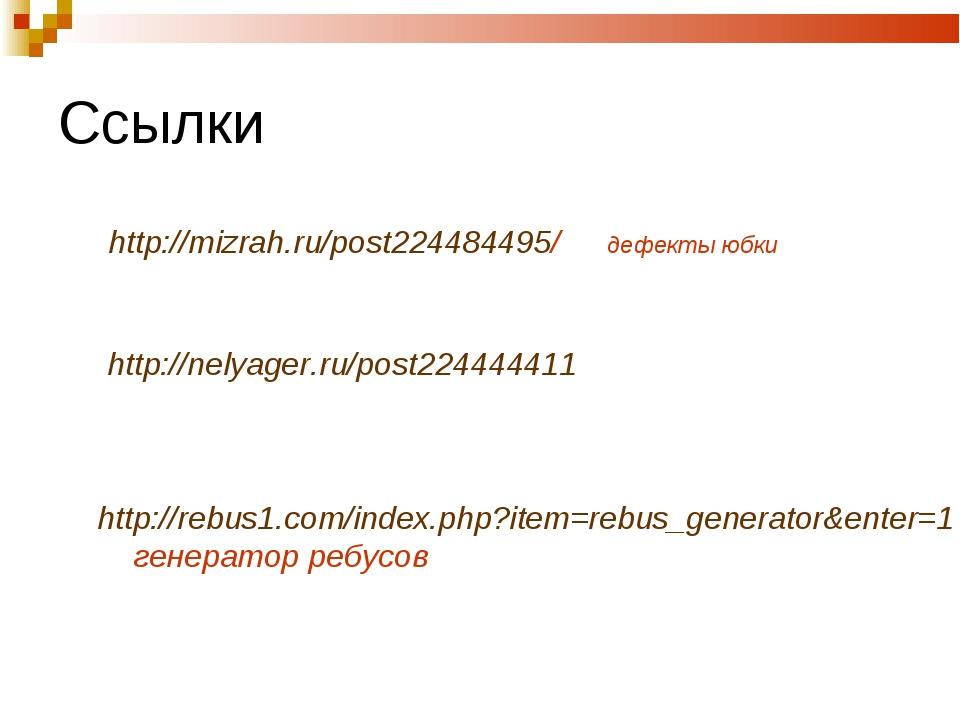 Ссылки http://mizrah.ru/post224484495/ дефекты юбки http://nelyager.ru/post22...
