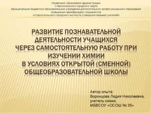 Управление образования администрации Старооскольского городского округа Муниц