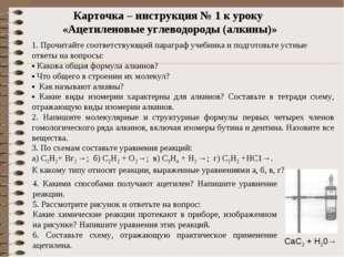Карточка – инструкция № 1 к уроку «Ацетиленовые углеводороды (алкины)» 1. Про
