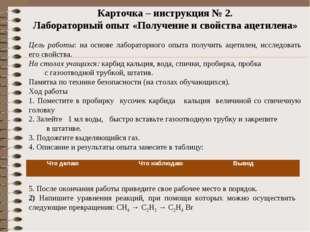 Карточка – инструкция № 2. Лабораторный опыт «Получение и свойства ацетилена»