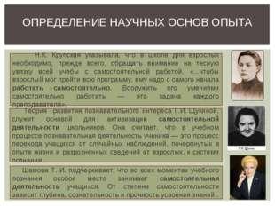 ОПРЕДЕЛЕНИЕ НАУЧНЫХ ОСНОВ ОПЫТА Н.К. Крупская указывала, что в школе для взро