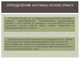 ОПРЕДЕЛЕНИЕ НАУЧНЫХ ОСНОВ ОПЫТА По мнению Русских Г.А., на современном уроке