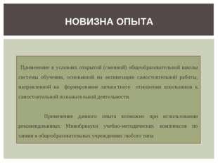 НОВИЗНА ОПЫТА Применение в условиях открытой (сменной) общеобразовательной шк