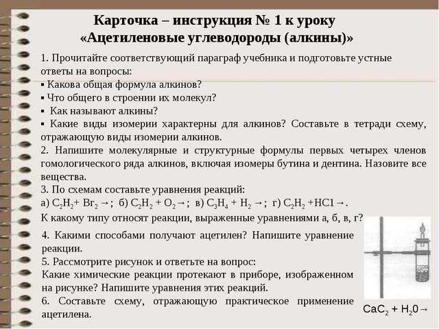 Карточка – инструкция № 1 к уроку «Ацетиленовые углеводороды (алкины)» 1. Про...