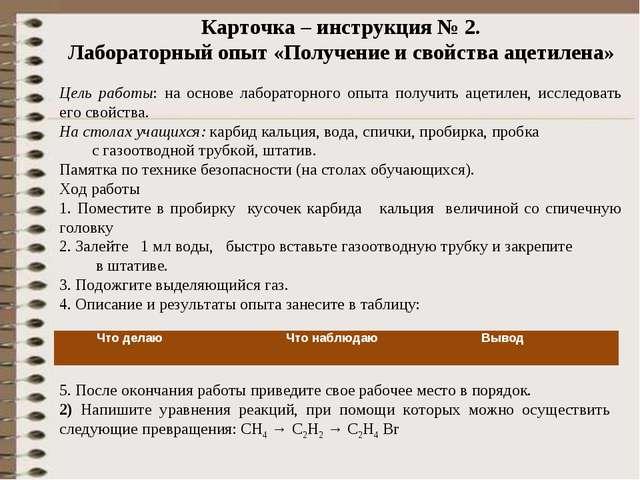 Карточка – инструкция № 2. Лабораторный опыт «Получение и свойства ацетилена»...