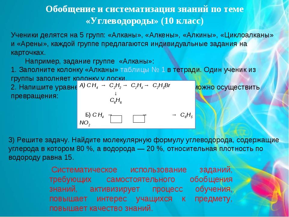 Обобщение и систематизация знаний по теме «Углеводороды» (10 класс) Ученики д...
