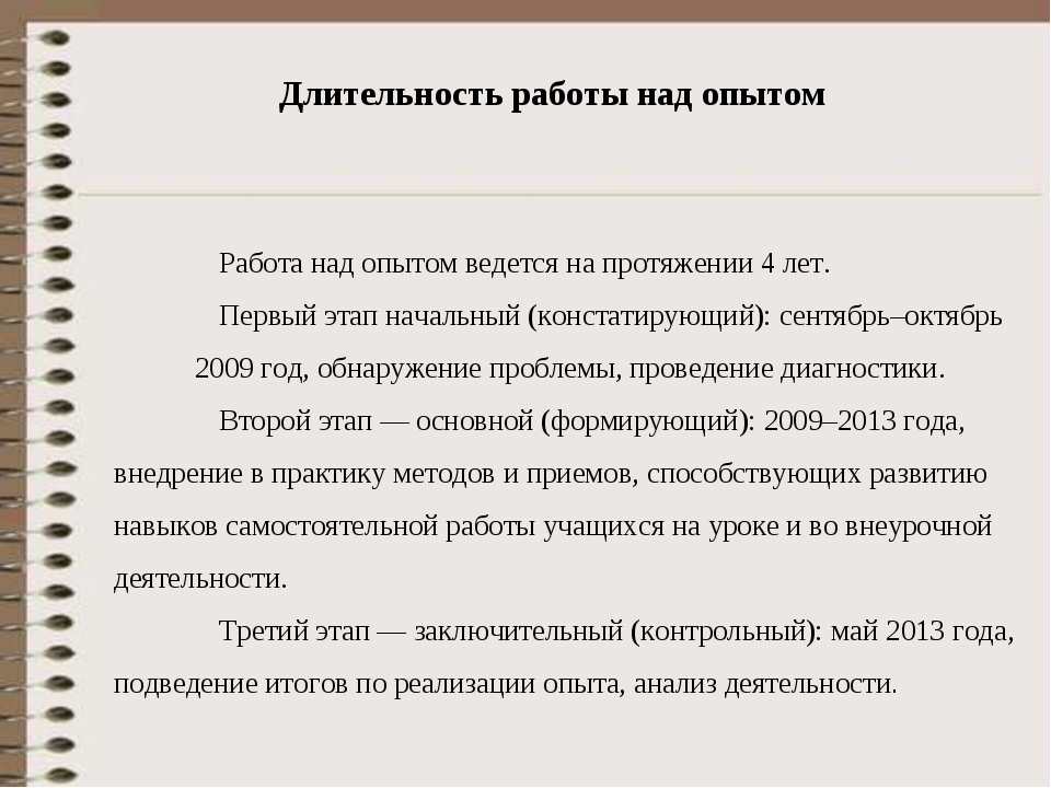 Работа над опытом ведется на протяжении 4 лет. Первый этап начальный (конст...