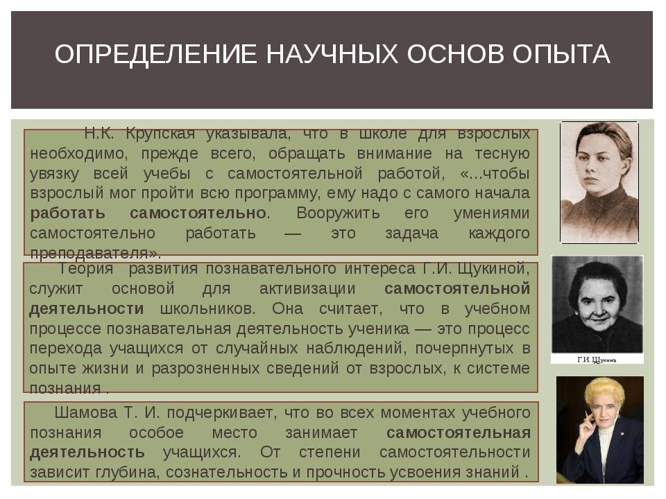 ОПРЕДЕЛЕНИЕ НАУЧНЫХ ОСНОВ ОПЫТА Н.К. Крупская указывала, что в школе для взро...