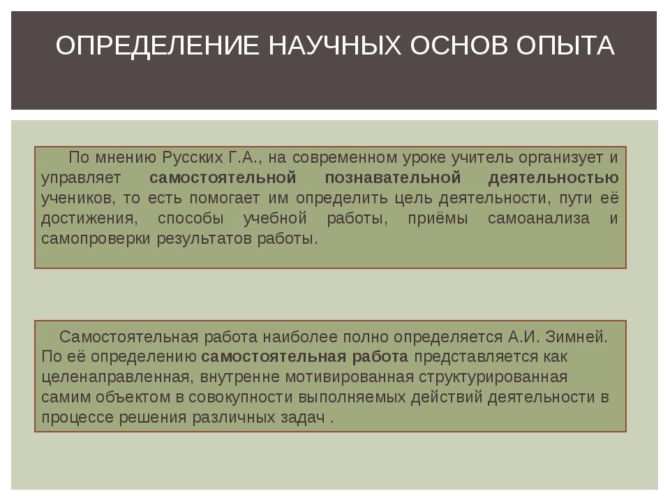 ОПРЕДЕЛЕНИЕ НАУЧНЫХ ОСНОВ ОПЫТА По мнению Русских Г.А., на современном уроке...